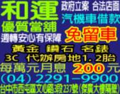 台中汽機車借款免留車:3871839451[1].gif