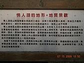 基隆情人湖公園:DSCN7917.JPG