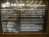 台北市立木柵動物園:DSCN7586.JPG
