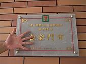 砂珠灣衝浪 + 金山老街 + 金山鴨肉:R0011560.JPG