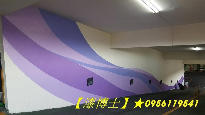 牆壁彩繪,彩繪牆壁,牆面彩繪,外牆彩繪,美化彩繪,地下停車場彩繪,公共工程彩繪,公共空間彩繪 - 日誌用相簿