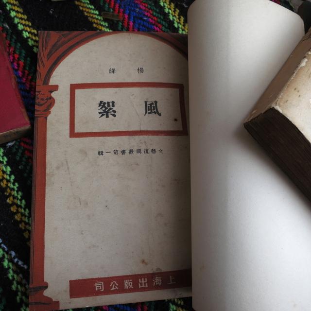 IMG_4058.jpg - 民國39年前文學詩集戲曲等
