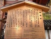 京都洛北鞍馬貴船上賀茂:R0027181.jpg