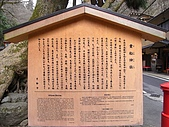 京都洛北鞍馬貴船上賀茂:R0027283.jpg