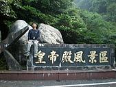 皇帝殿:P8100002.JPG