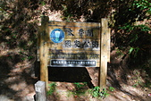 北一段縱走day1-勝光山、多加屯山:DSC_0054.JPG
