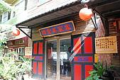 美濃民俗村:DSC_0229.JPG