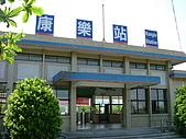 康樂車站:DSCF0575.JPG