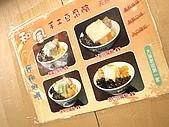 20090914-大溪Tina廚房&愛情故事館:豆腐酪冰種類不多,只有四種!