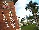 20090830-我來了,沖繩:Gala青之海鹽博物館