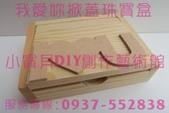 木質相框  木質素材DIY   彩繪木質素材DIY   木質相框DIY  彩繪木質素材:810.jpg 木質相框  木質素材DIY   彩繪木質素材DIY   木質相框DIY  彩繪木質素材
