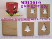 聖誕節  聖誕掛飾DIY  聖誕節DIY材料包  DIY手工藝材料包設計研發:MM5010.jpg