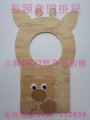 木質相框  木質素材DIY   彩繪木質素材DIY   木質相框DIY  彩繪木質素材:FF3505.jpg 木質相框  木質素材DIY   彩繪木質素材DIY   木質相框DIY  彩繪木質素材