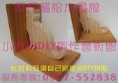 木質相框  木質素材DIY   彩繪木質素材DIY   木質相框DIY  彩繪木質素材:815.jpg 木質相框  木質素材DIY   彩繪木質素材DIY   木質相框DIY  彩繪木質素材