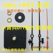時鐘機心 MIT 台灣機心 連續式機心 跳格式機心 機心批發零售 0937-552838:OWL 1003.jpg
