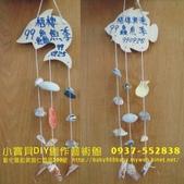 端午節DIY材料包 貝殼風鈴DIY:99年梧棲漁港鱻魚季 貝殼風鈴DIY材料包