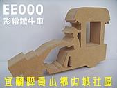 宜蘭縣員山鄉內城社區  親子DIY材料包研發設計:EE000.jpg