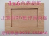 木質相框  木質素材DIY   彩繪木質素材DIY   木質相框DIY  彩繪木質素材:FF4007.jpg 木質相框  木質素材DIY   彩繪木質素材DIY   木質相框DIY  彩繪木質素材