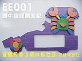 宜蘭縣員山鄉內城社區  親子DIY材料包研發設計:EE001.jpg