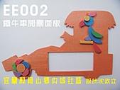 宜蘭縣員山鄉內城社區  親子DIY材料包研發設計:EE002.jpg