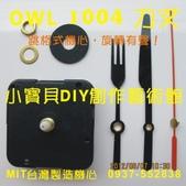 時鐘機心 MIT 台灣機心 連續式機心 跳格式機心 機心批發零售 0937-552838:OWL 1004.jpg