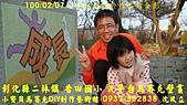 彰化縣二林鎮 香田國小  『小寶貝DIY』承接:馬賽克拼圖  馬賽克壁畫:小女兒與我於作品前合影