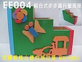 宜蘭縣員山鄉內城社區  親子DIY材料包研發設計:EE004.jpg