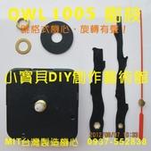 時鐘機心 MIT 台灣機心 連續式機心 跳格式機心 機心批發零售 0937-552838:OWL 1005.jpg