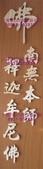 木工英文字&中文字、木頭英文字母、數字擺飾、婚禮宴客佈置、婚紗拍攝道具、求婚道具,小寶貝DIY藝術館:7木片中文字、木工中文字、木片英文字母、數字擺飾、婚禮宴客佈置、婚紗拍攝道具、小寶貝DIY創意館  0937-552838