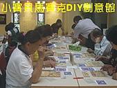 佛光山彰化市福山寺美術館  馬賽克DIY拼貼  講師外聘:馬賽克 馬賽克DIY 馬賽克拼貼 馬賽克拼圖   馬賽克壁畫
