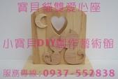 木質相框  木質素材DIY   彩繪木質素材DIY   木質相框DIY  彩繪木質素材:818.jpg 木質相框  木質素材DIY   彩繪木質素材DIY   木質相框DIY  彩繪木質素材