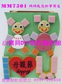 母親節DIY  康乃馨DIY  母親節DIY材料包  0937-552838   小寶貝DIY:MM7501.jpg