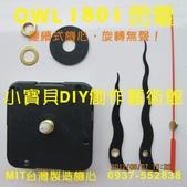 時鐘機心 MIT 台灣機心 連續式機心 跳格式機心 機心批發零售 0937-552838:OWL 1801.jpg