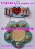 母親節DIY  康乃馨DIY  母親節DIY材料包  0937-552838   小寶貝DIY:MM7502.jpg