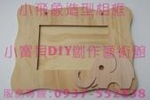 木質相框  木質素材DIY   彩繪木質素材DIY   木質相框DIY  彩繪木質素材:811.jpg 木質相框  木質素材DIY   彩繪木質素材DIY   木質相框DIY  彩繪木質素材