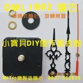 時鐘機心 MIT 台灣機心 連續式機心 跳格式機心 機心批發零售 0937-552838:OWL 1802.jpg