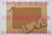 木質相框  木質素材DIY   彩繪木質素材DIY   木質相框DIY  彩繪木質素材:812.jpg 木質相框  木質素材DIY   彩繪木質素材DIY   木質相框DIY  彩繪木質素材