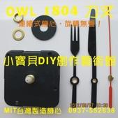 時鐘機心 MIT 台灣機心 連續式機心 跳格式機心 機心批發零售 0937-552838:OWL 1804.jpg