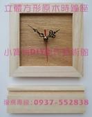 木質相框  木質素材DIY   彩繪木質素材DIY   木質相框DIY  彩繪木質素材:842.jpg 木質相框  木質素材DIY   彩繪木質素材DIY   木質相框DIY  彩繪木質素材