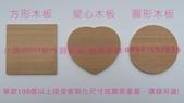 木質相框  木質素材DIY   彩繪木質素材DIY   木質相框DIY  彩繪木質素材:FF2501.jpg 木質相框  木質素材DIY   彩繪木質素材DIY   木質相框DIY  彩繪木質素材