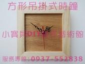 木質相框  木質素材DIY   彩繪木質素材DIY   木質相框DIY  彩繪木質素材:838.jpg 木質相框  木質素材DIY   彩繪木質素材DIY   木質相框DIY  彩繪木質素材
