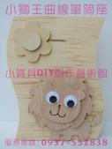 木質相框  木質素材DIY   彩繪木質素材DIY   木質相框DIY  彩繪木質素材:841.jpg 木質相框  木質素材DIY   彩繪木質素材DIY   木質相框DIY  彩繪木質素材