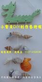 端午節DIY材料包 貝殼風鈴DIY:端午節DIY材料包  龍舟貝殼風鈴DIY