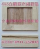 木質相框  木質素材DIY   彩繪木質素材DIY   木質相框DIY  彩繪木質素材:840.jpg 木質相框  木質素材DIY   彩繪木質素材DIY   木質相框DIY  彩繪木質素材木質相框  木質素材DIY   彩繪木質素材DIY   木