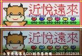 10008 彰化縣二林鎮萬興國小 採購馬賽克拼圖8幅:馬賽克拼圖匾額