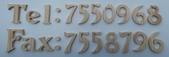 木片中文字、木工中文字、木片英文字母、數字擺飾、婚禮宴客佈置、婚紗拍攝道具、小寶貝DIY創意館:12 木片中文字、木工中文字、木片英文字母、數字擺飾、婚禮宴客佈置、婚紗拍攝道具、小寶貝DIY創意館