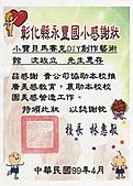 馬賽克  馬賽克DIY  馬賽克壁畫製作:彰化縣福興鄉  永豐國小  林校長感謝狀