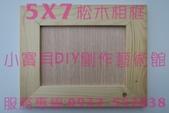 木質相框  木質素材DIY   彩繪木質素材DIY   木質相框DIY  彩繪木質素材:FF10010.jpg 木質相框  木質素材DIY   彩繪木質素材DIY   木質相框DIY  彩繪木質素材