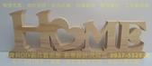 木工英文字&中文字、木頭英文字母、數字擺飾、婚禮宴客佈置、婚紗拍攝道具、求婚道具,小寶貝DIY藝術館:HOME.jpg 木工英文字&中文字、木頭英文字母、數字擺飾、婚禮宴客佈置、婚紗拍攝道具、求婚道具,小寶貝DIY藝術館