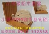 木質相框  木質素材DIY   彩繪木質素材DIY   木質相框DIY  彩繪木質素材:816.jpg 木質相框  木質素材DIY   彩繪木質素材DIY   木質相框DIY  彩繪木質素材
